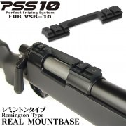 Laylax PSS10 (VSR-10) Real Mount Base