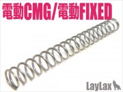 LayLax TM Power Spring for AEP/CMG