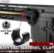LayLax Krytac Barrel Clip for Trident series AEG & Vector