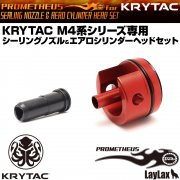 Laylax KRYTAC M4 Series Sealing Nozzle & Aero Cylinder Head