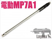 LayLax TM MP7A1 6.03 Stainless Steel Barrel (215mm Long Type)